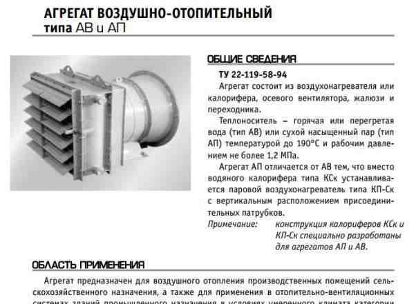 Газовые теплогенераторы для воздушного отопления: виды и специфика оборудования на газу