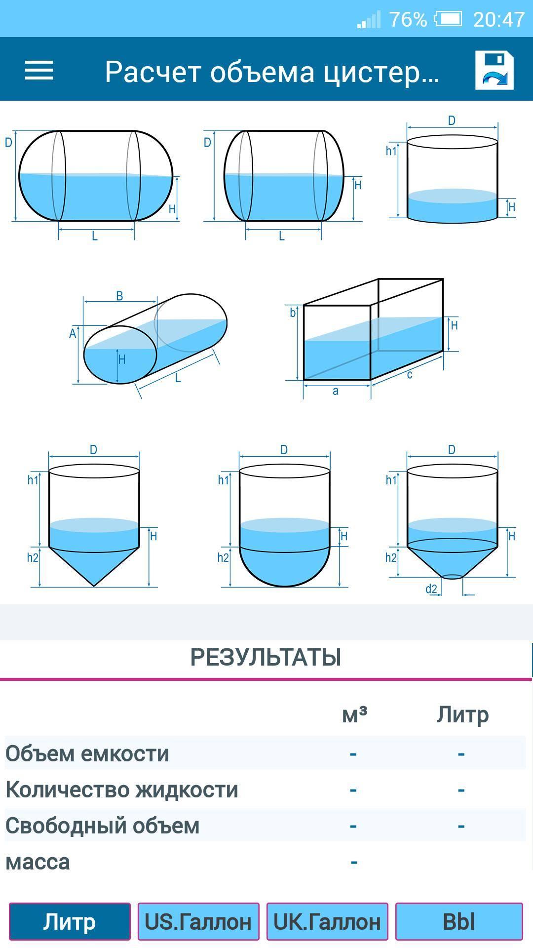 Расчет объема воды по сечению трубы - отопление