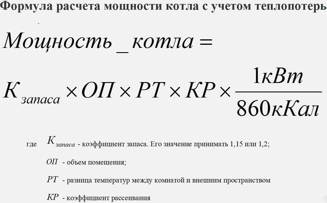 Как рассчитать мощность котла отопления по объему и площади квартиры