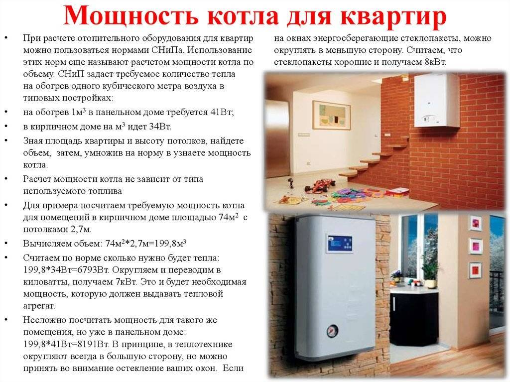 Как правильно рассчитать мощность котла отопления с учетом площади и теплопотерь дома