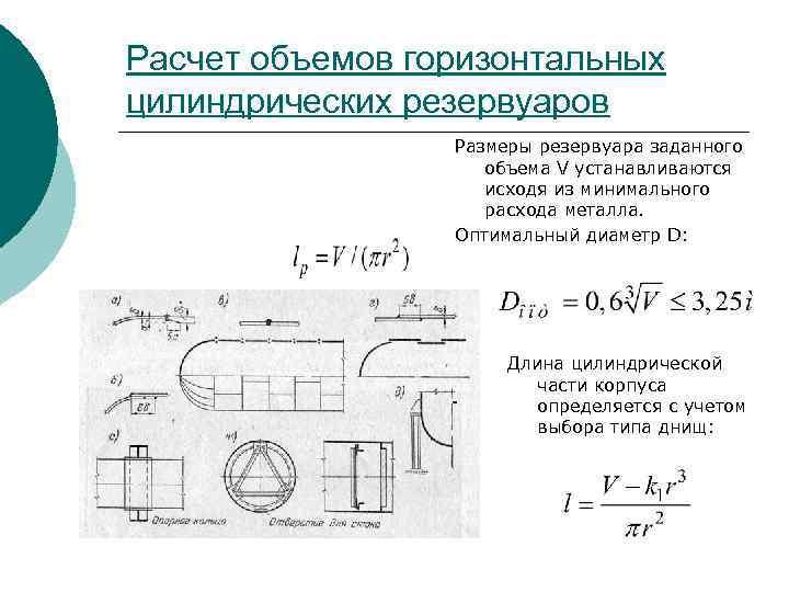 Как рассчитать расход воды по диаметру трубы – теория и практика