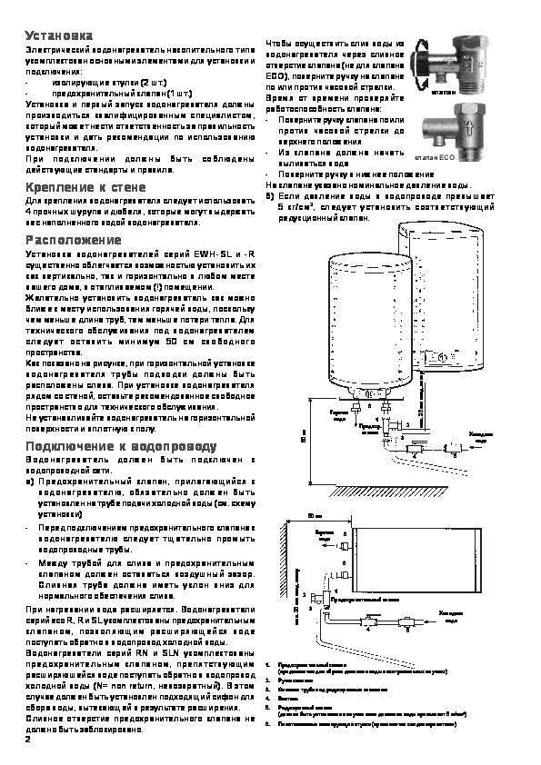 Водонагреватели проточные polaris: популярные модели и их характеристики. отзывы