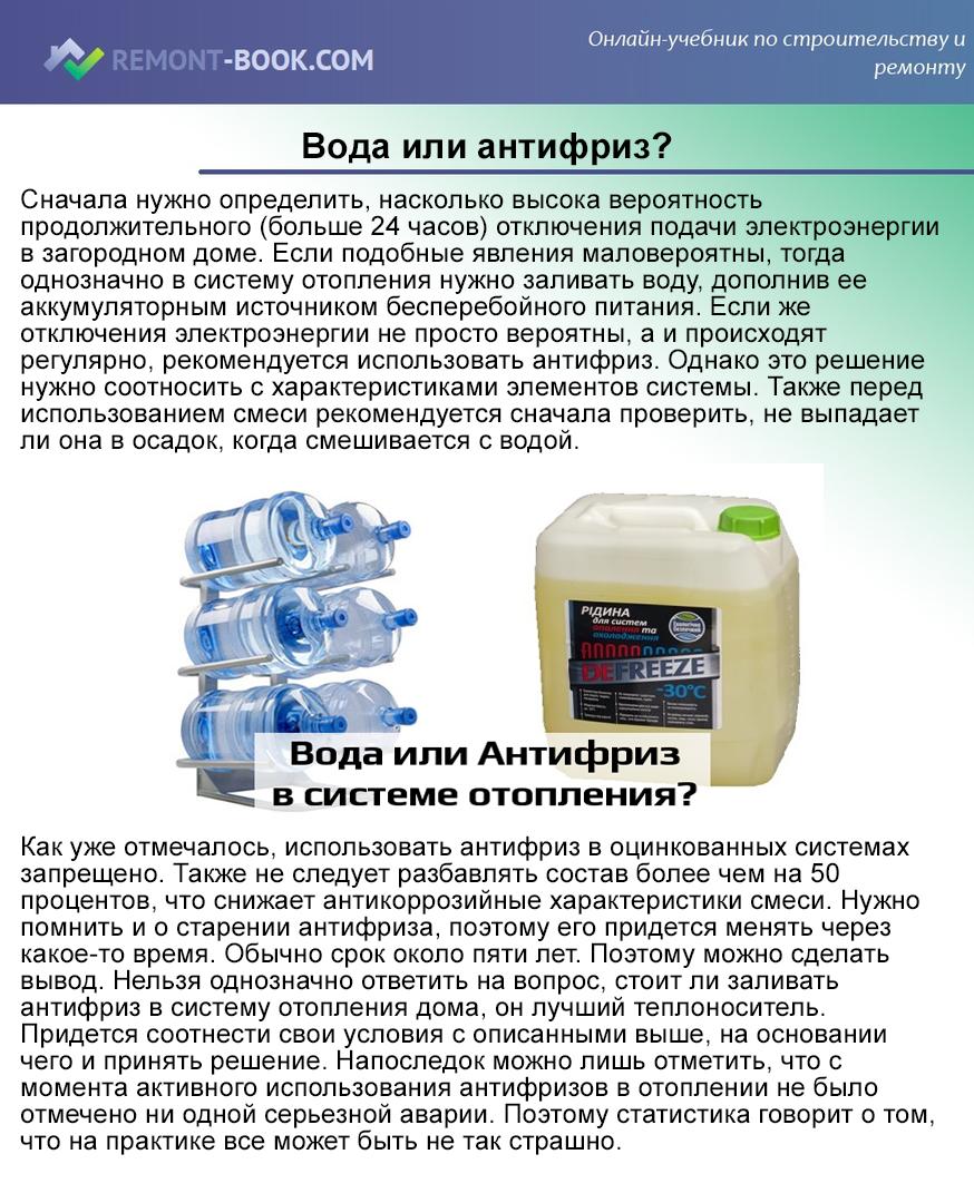 Антифриз для отопления дома: как заполнить систему закрытого типа, как залить, как закачать жидкость незамерзайку, как заливать антифриз, замена тосола