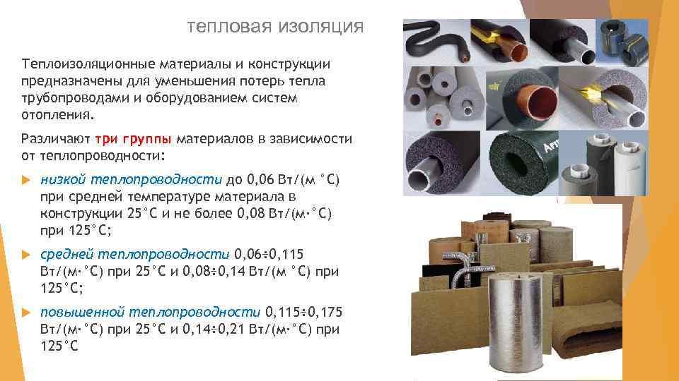 Скачать сп 61.13330.2012 тепловая изоляция оборудования и трубопроводов