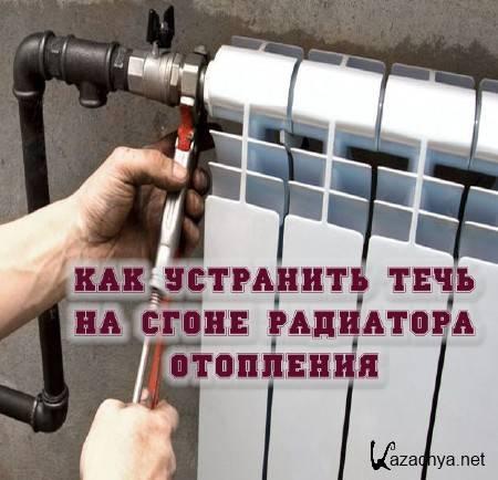 Почему из радиатора отопления капает маслянистая жидкость, что делать