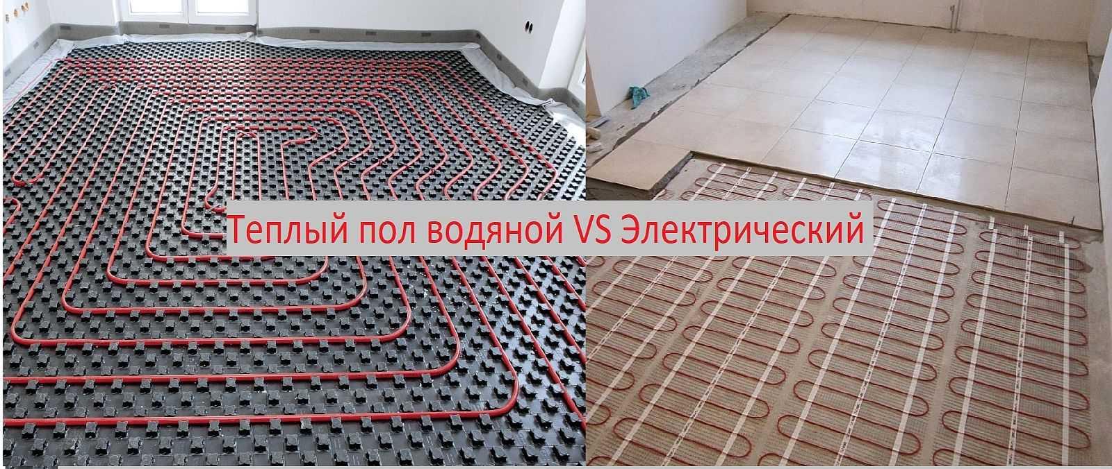 Рекомендации по выбору электрического теплого пола