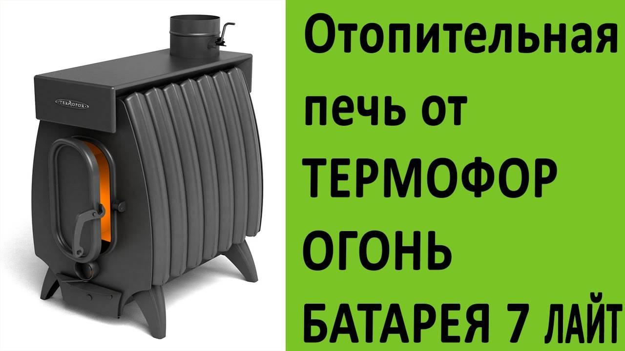 Печь огонь батарея: термофор, отопительная печка для дачи, дымоход, преимущества и недостатки печи