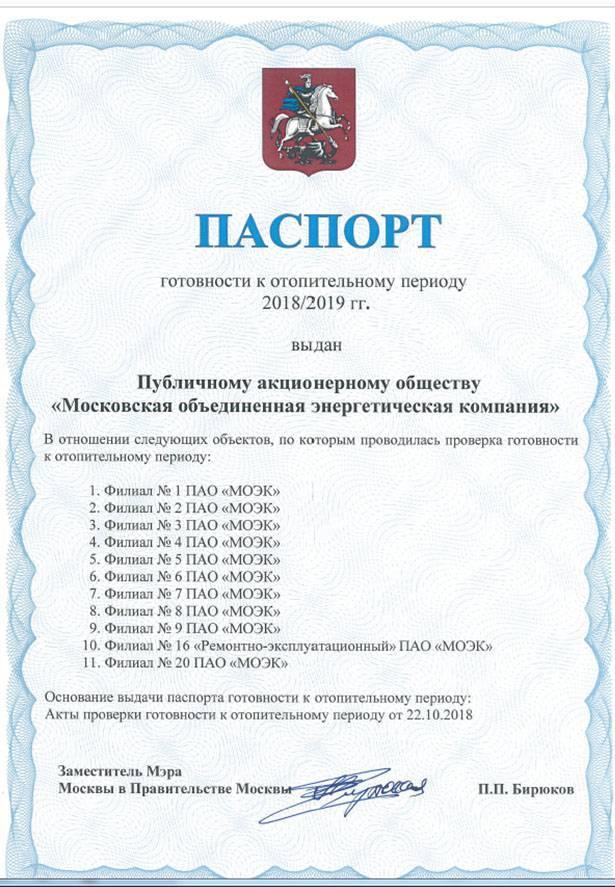 Полезная информация на основе тсн нтп - 99 мо (нормы теплотехнического проектирования гражданских зданий с учетом энергосбережения для московской области)