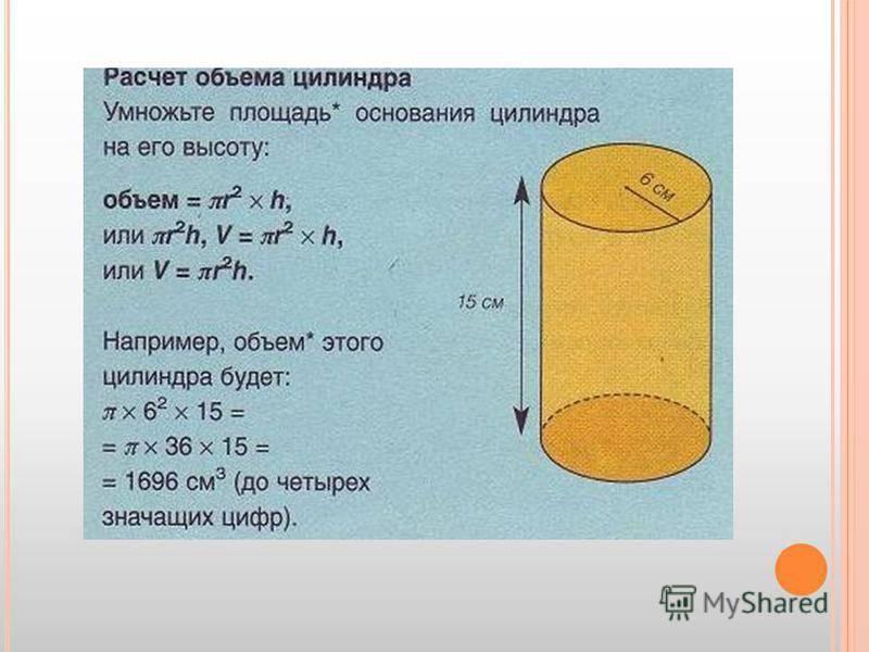 Как вычислить объем коробки: 9 шагов (с иллюстрациями)