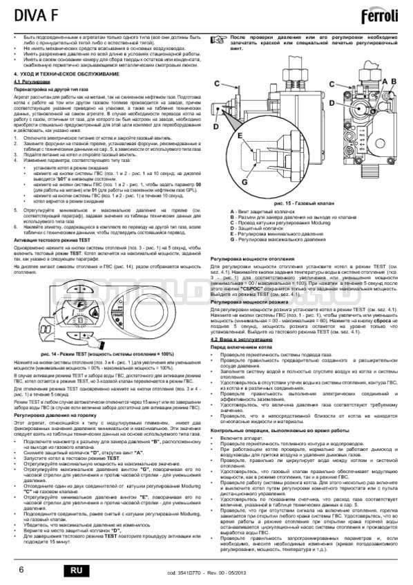 Настройка и регулировка газового котла - видео рекомендации по тонкой и точной настройке котла (100 фото)