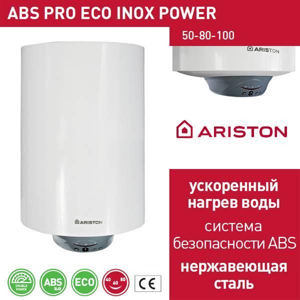 Водонагреватель аристон (аriston) на 80 литров: виды, характеристики, инструкция