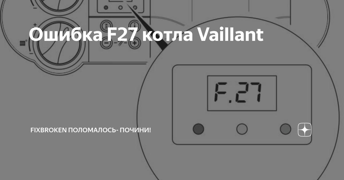 Как устранить ошибку f61 газового котла vaillant (вайлант)