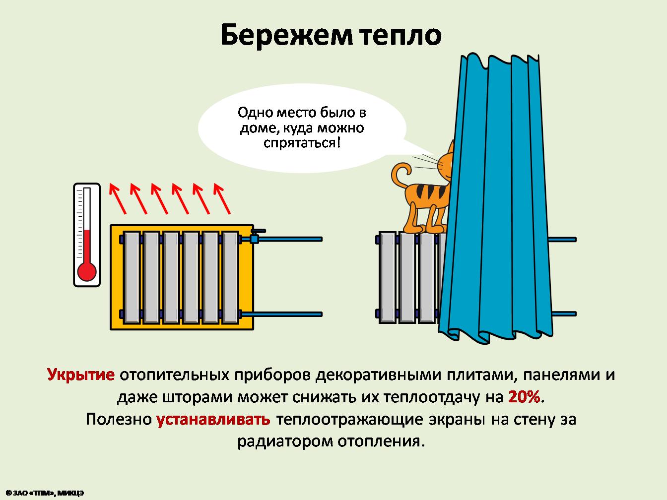 Особенности теплоотражающей пленки для окон: плюсы и правила применения
