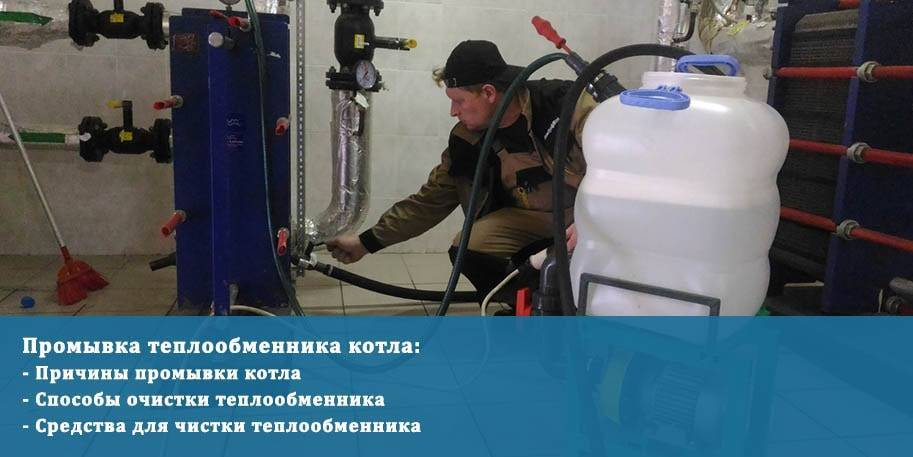 Как сделать промывку теплообменника газового котла своими руками