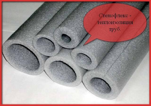 Теплоизоляция полипропиленовых труб: разновидности утеплителя и сфера применения