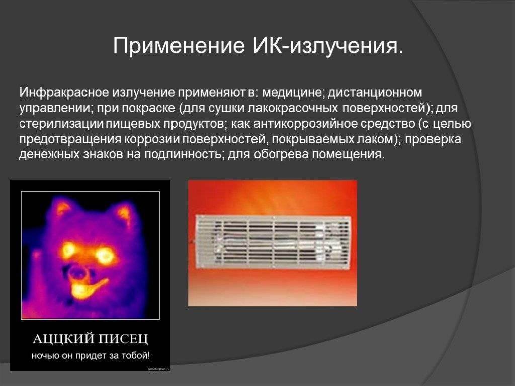 Инфракрасное излучение и здоровье человека