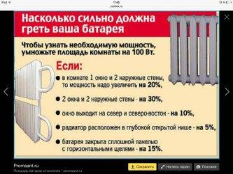 Как рассчитать количество радиаторов отопления – учитываем площадь и все нюансы