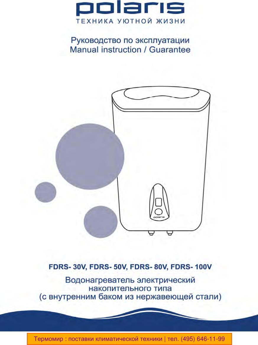 Водонагреватель polaris: накопительный и проточный на 30, 50 и 80 литров, ремонт бойлера и отзывы