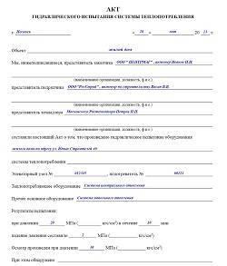 Акт опрессовки системы отопления - порядок проведения работ и составления документа