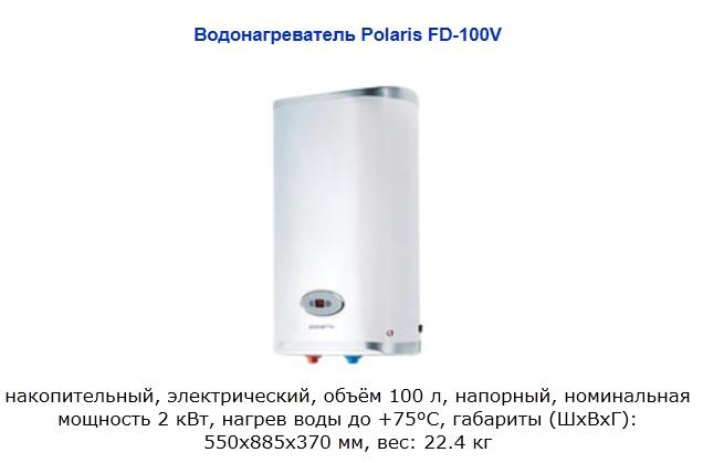 Рейтинг лучших 30, 50 и 80 литровых водонагревателей поларис
