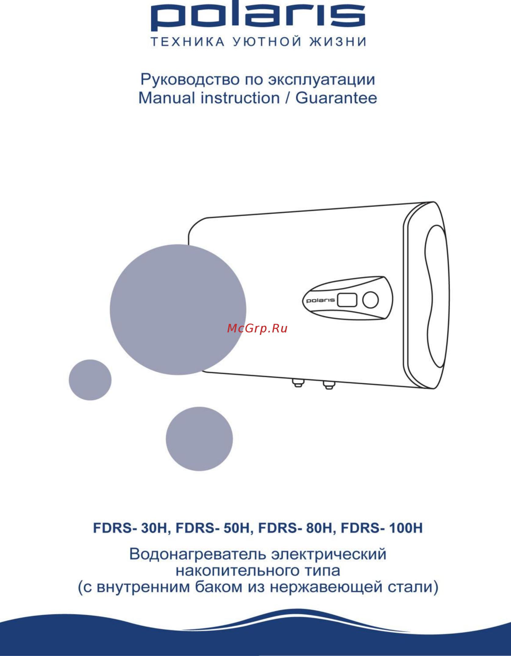 Накопительный водонагреватель polaris (поларис) 10, 20, 30 литров