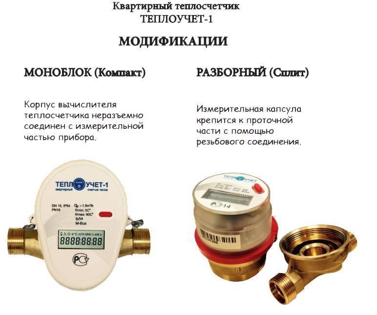Как работает теплосчетчик. принцип работы и устройство счетчика тепла.