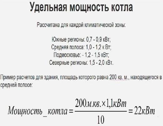 Расчет мощности котла, для отопления дома