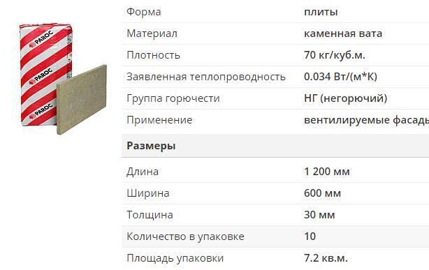 Paroc extra - paroc.ru