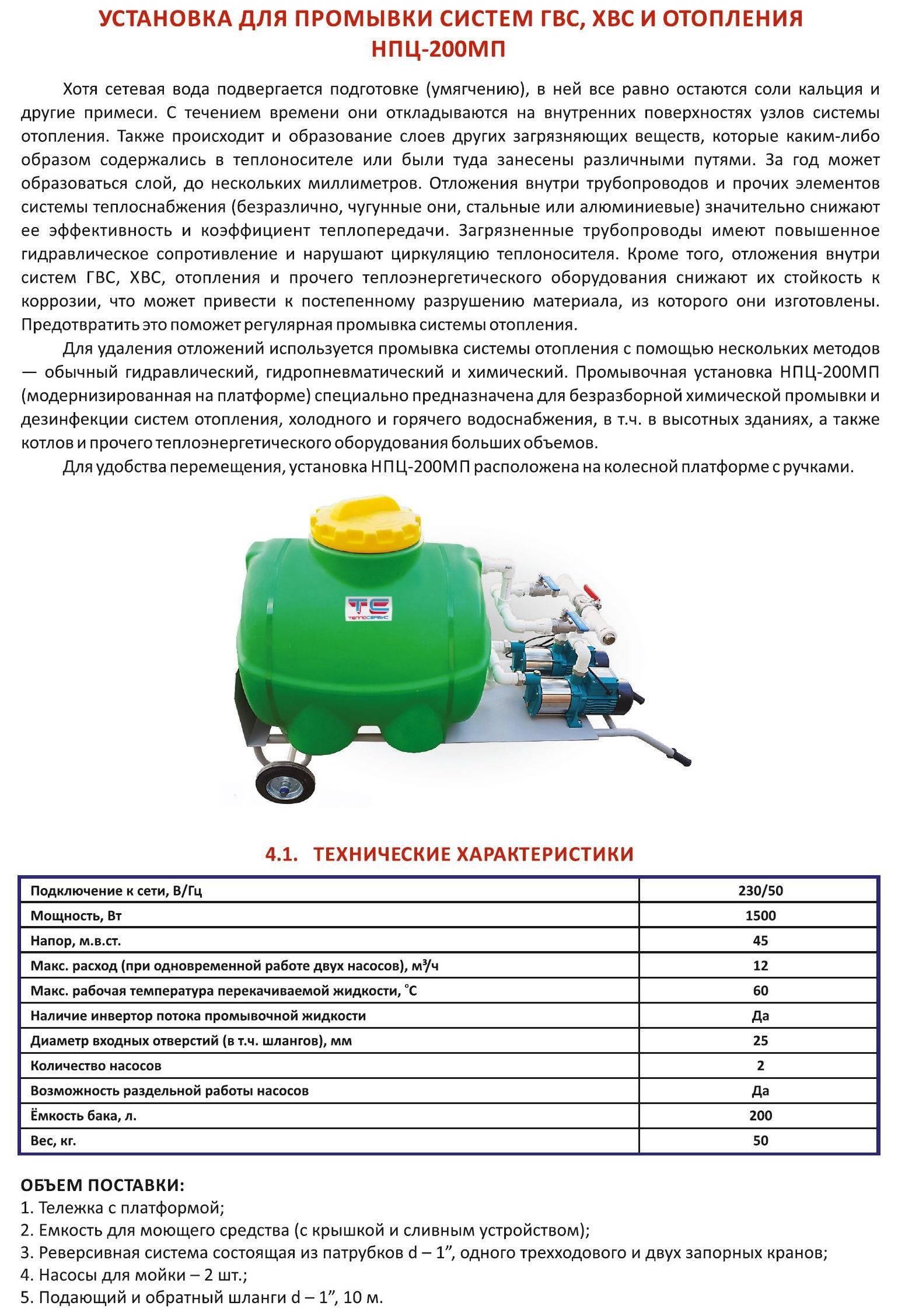 Гидропневмопромывка и гидропромывка систем отопления — инструкция гидропневматической промывки на фото и видео