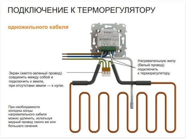 Подключение теплого пола к терморегулятору: инструктаж по электротехнических работам