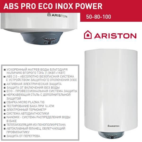 Как правильно включить водонагреватель Аристон