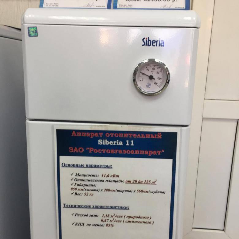 Напольный газовый котел сиберия: как устроен, технические характеристики, а также отзывы и инструкция по эксплуатации