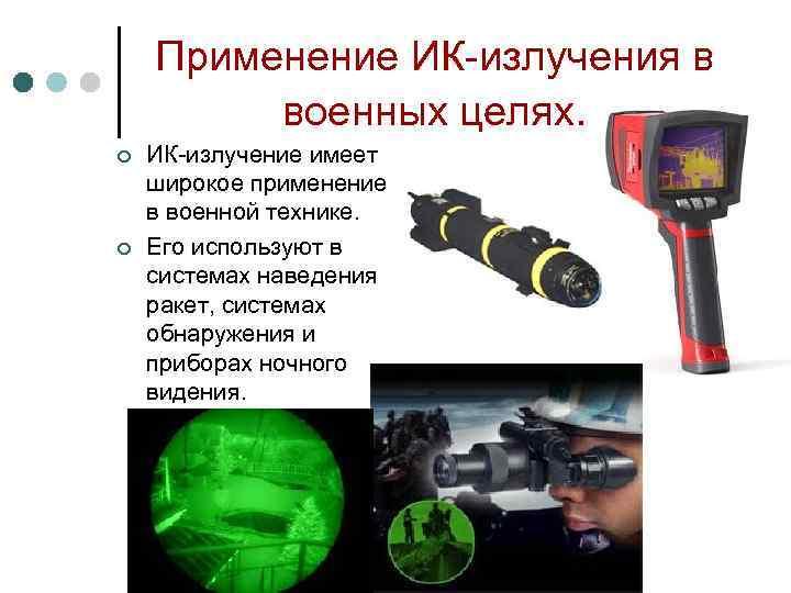 Инфракрасные лучи: свойства, области применения, влияние на человека. источники инфракрасного излучения