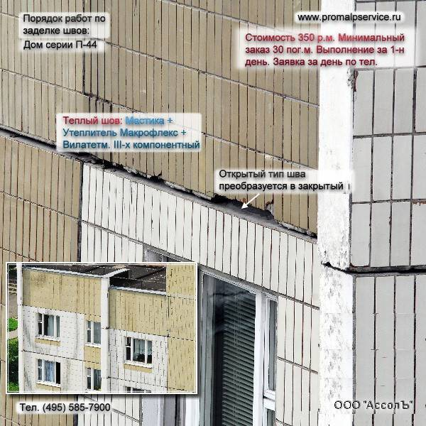 Герметизация межпанельных швов: обзор технологий и пошаговая инструкция