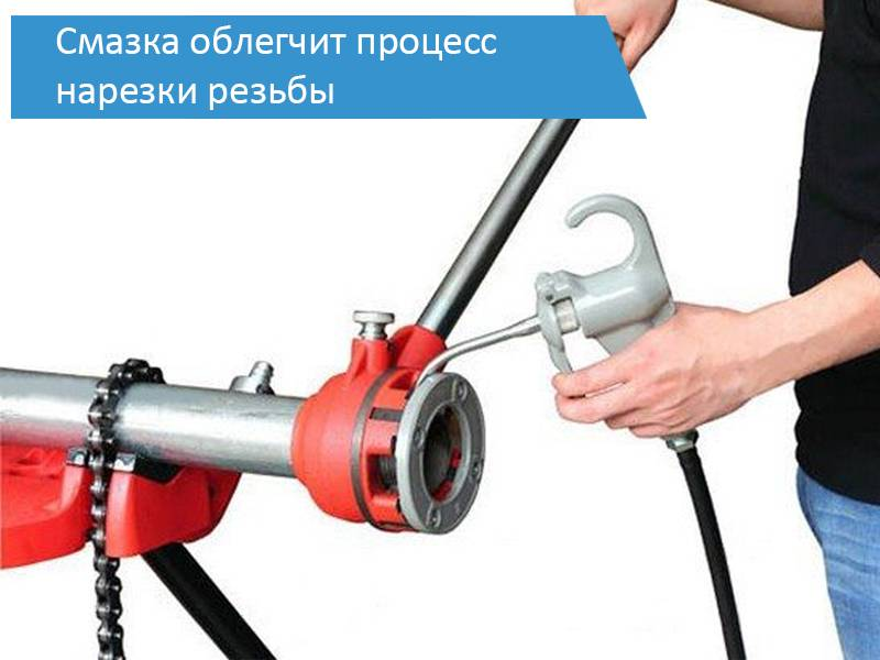 Как нарезать резьбу на трубе: нарезаем резьбу на водопроводных трубах и трубах отопления своими руками