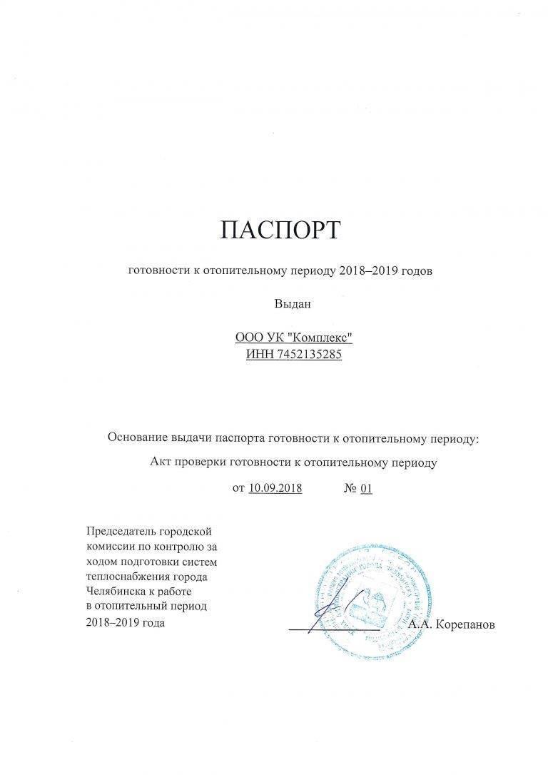Отопительный период и паспорт готовности: как ресурсник шантажирует управляющие организации формальным документом и что с этим делать
