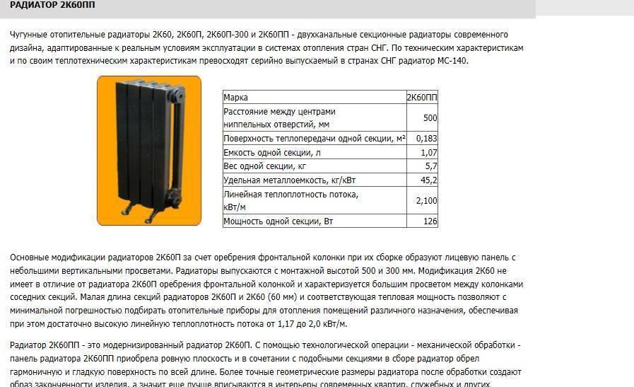 Теплоотдача чугунных радиаторов отопления: таблица, особенности расчета тепловой мощности батарей