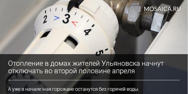 Когда можно не платить за тепло и как проверить законность тарифов — российская газета