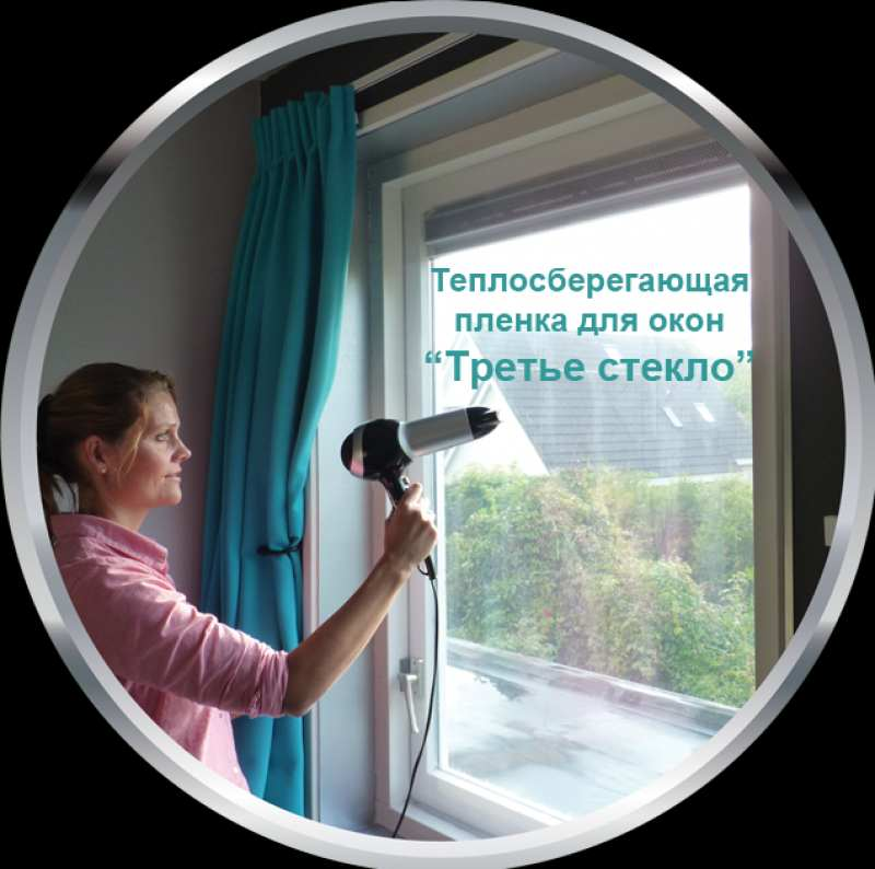 Энергосберегающая пленка на окна – свойства, плюсы и минусы