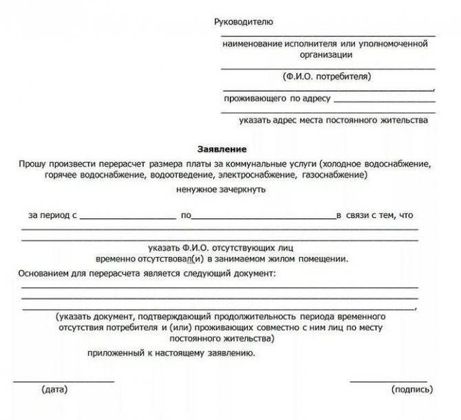 Перерасчет платы за отопление: образец заявления и правила составления