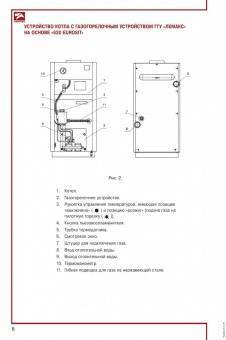 Котел «лемакс»: как включить парапетную напольную и настенную модель «премиум», отзывы владельцев