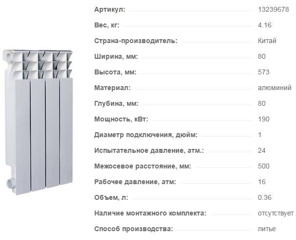 Что лучше: алюминиевые или биметаллические радиаторы - сравнительная характеристика