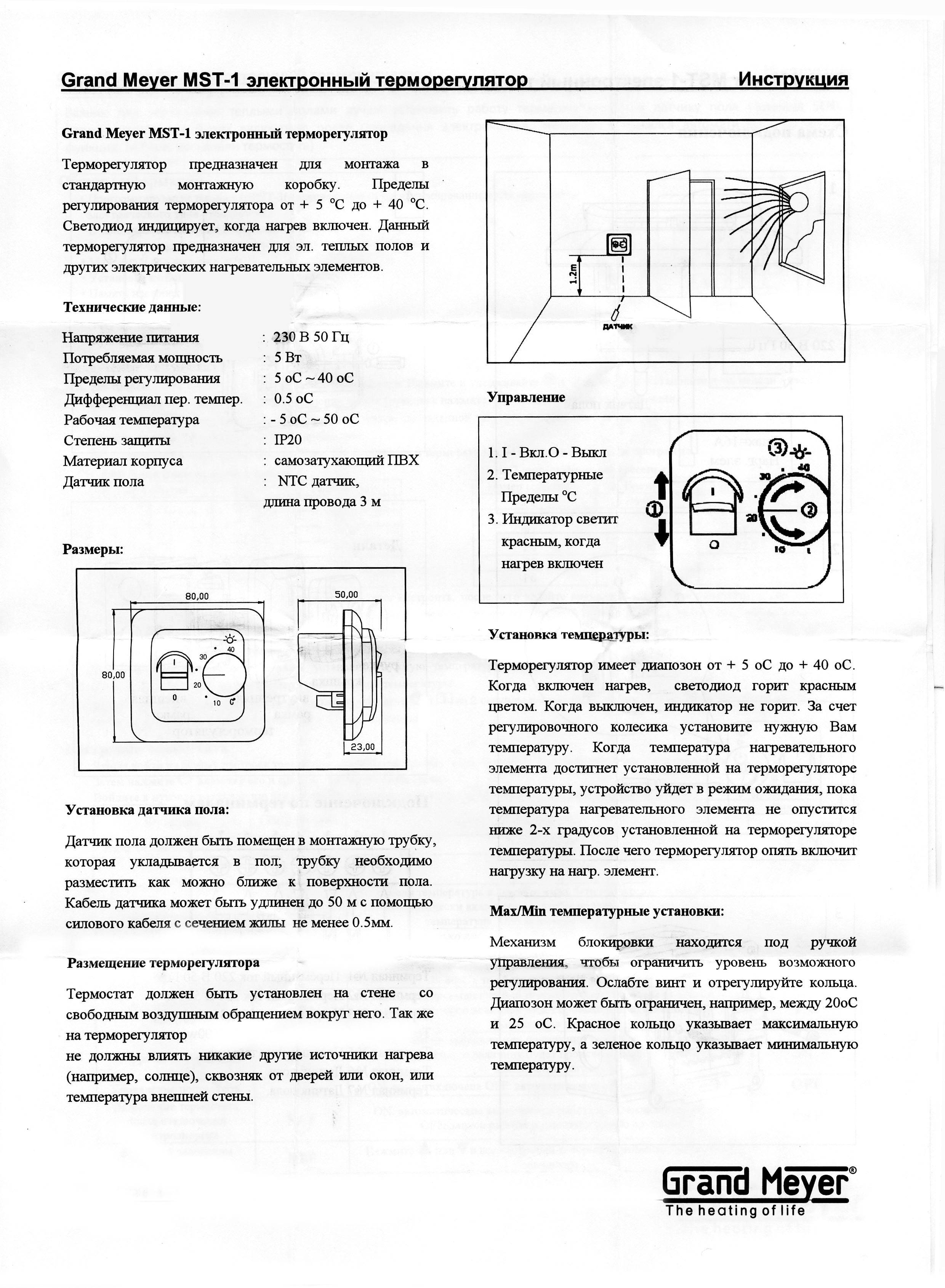 Как проверить теплый пол, датчик и терморегулятор своими руками!