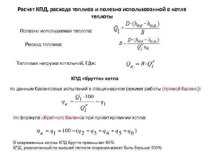 Кпд котла отопления: расчет, как рассчитать водогрейный котел, как посчитать зависимость кпд от нагрузки, как наладить отопительный котел