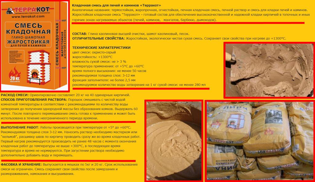 Приготовление раствора на основе красной глины для кладки печей