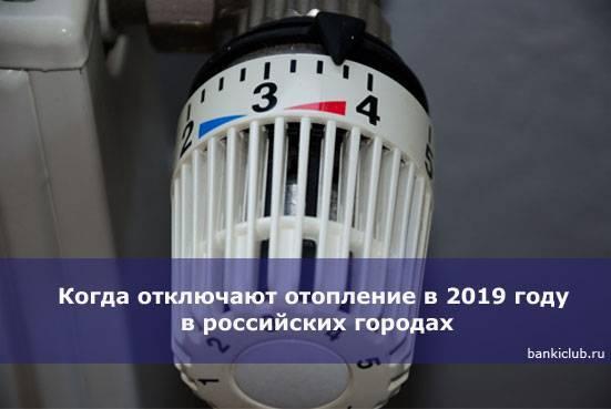 Что будет если не платить за отопление в украине 2020