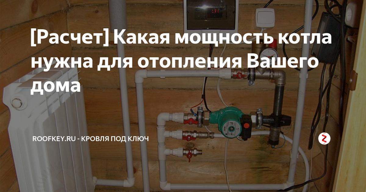 Экономичный электрокотел и расчет его мощности для отопления дома