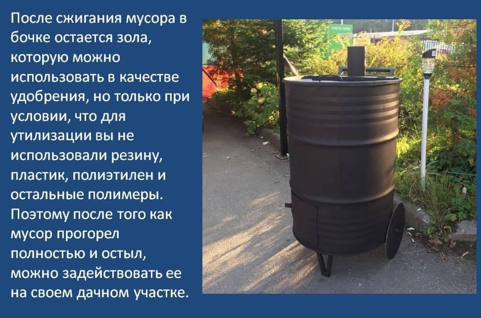 Печь для сжигания мусора на даче своими руками
