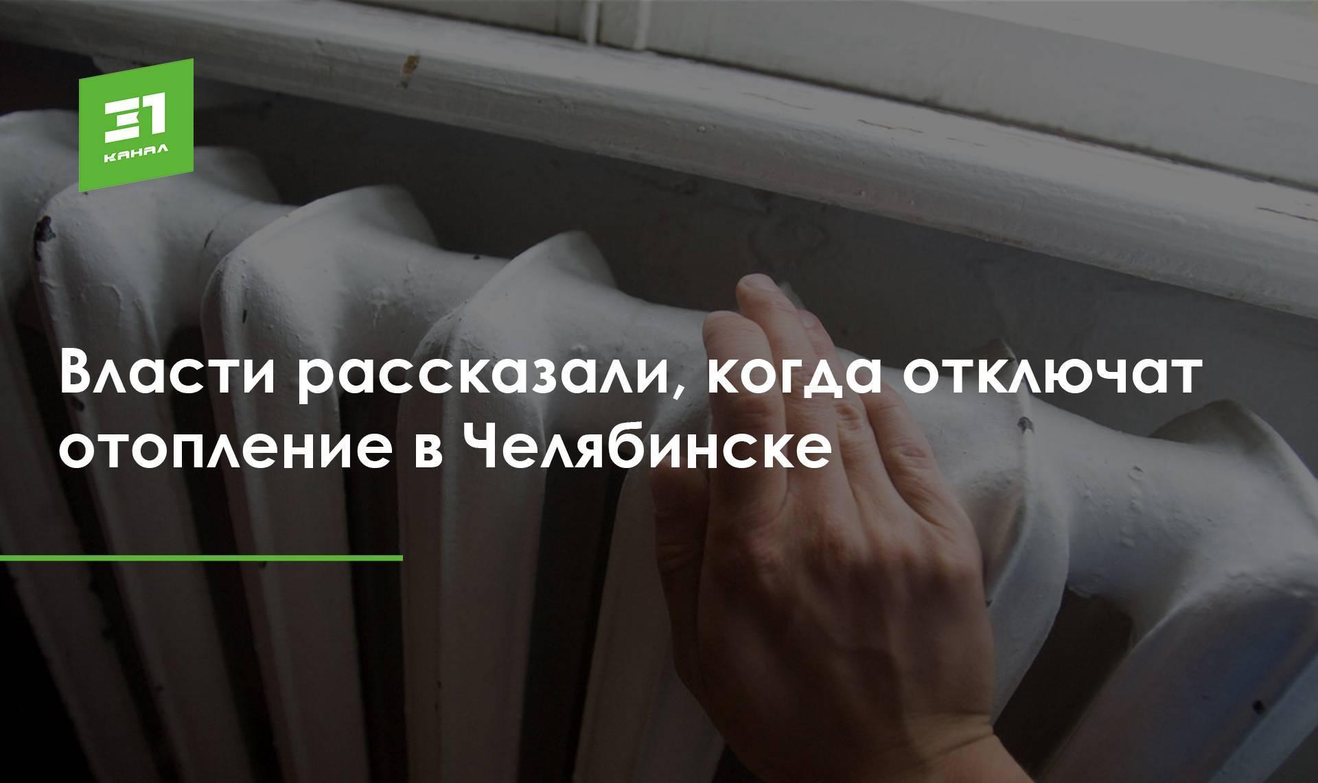Отопление в москве 2020 когда включат — график по районам и адреса - readweb - актуальные новости дня