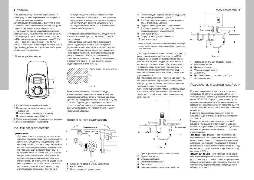 Накопительные водонагреватели поларис – как выбрать нужную линейку